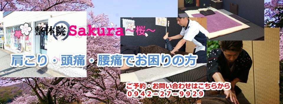 整体院sakura〜桜〜  首・肩こりの方におススメ